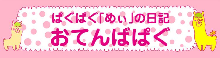 ぱぐぱぐ「めぃ」の日記 おてんばぱぐ