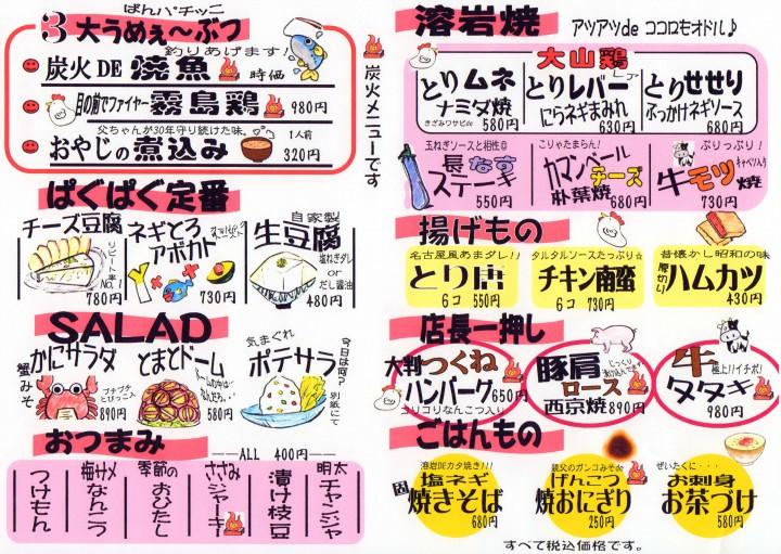 ぱんパチ食べもん2015